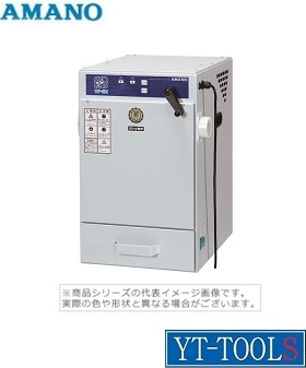 AMANO(アマノ) 手動払い落とし型集塵機【型式 VF-5N(50Hz)】(100V・200V)《環境改善用品/環境改善機器/集じん機/粉塵対策/室内用/工場内/事務所内》※メーカー取寄せ品・送料別途御見積