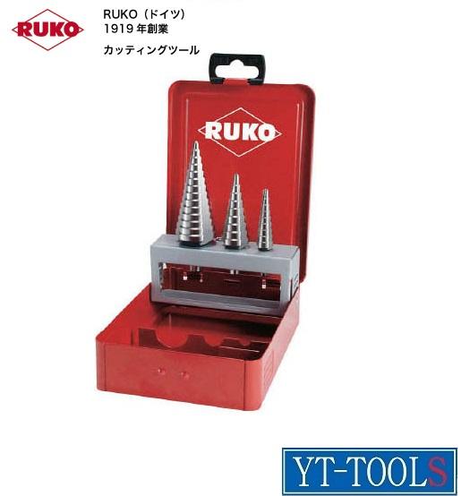 RUKO ステップドリルセット(3枚刃)【型式 101326】《3本組/安定の穴あけ/プロ/DIY》