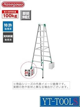 Hasegawa 脚部伸縮式専用脚立【型式 RYZ1.0-30】《工事用具/脚立/脚部伸縮/職人/プロ/現場/建築業》※メーカー取寄せ・直送・個人宅宅配不可