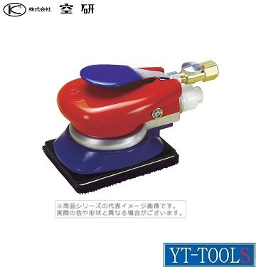 空研 吸塵式オービタルサンダー(マジック式)【型式 SAM-41SB】《電動・油圧・空圧工具/空圧工具/エアサンダー/オービタルエアサンダー/研磨/プロ/職人/板金/DIY》※メーカー取寄せ品