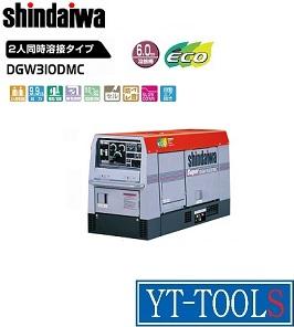Shindaiwa(やまびこ産業) 発電機兼用溶接機(ディーゼルエンジン)【型式 DGW310DMC】《溶接用品/エンジン溶接機/ウェルダー/超低騒音型/プロ/現場/職人》※メーカー取寄せ・直送品