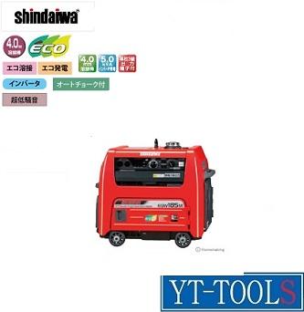 Shindaiwa(やまびこ産業) ガソリンエンジン溶接機・兼用発電機【型式 EGW185M-IST】《ウェルダー/185Aクラス/手棒溶接・発電ができる兼用タイプ/現場/職人/プロ》※メーカー取寄・直送品