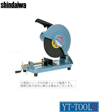 Shindaiwa(やまびこ産業) ライトカッター(砥石切断機)【型式 L140S-N】《電動工具/切断/高速切断機/高速カッター/プロ/職人》※メーカー取寄品・直送品