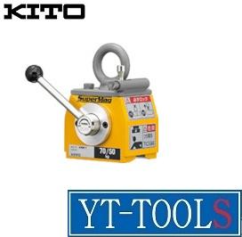 KITO(キトー) スーパーマグ【型式 KRM7】《工作機工具/マグネット用品/リフティングマグネット/平鋼・丸鋼兼用/プロ/職人/整備/工場/現場》※メーカー取寄せ品
