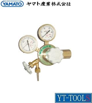 YAMATO(ヤマト産業) 窒素ガス用調整器(汎用小型)【型式 YR-70V-22-11HG03】《工事・照明用品/溶接用品/ガス調整器/プロ/職人/整備》