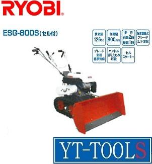 RYOBI エンジン除雪機【型式 EGS-800S】《エンジン機器/除雪機/雪押し式/除雪作業》※メーカー取寄せ品・直送品