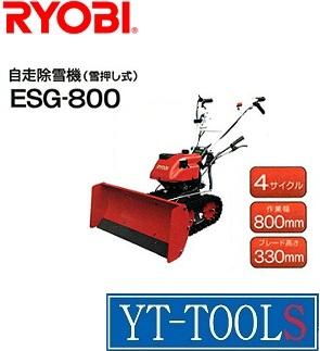 RYOBI エンジン除雪機【型式 EGS-800】《エンジン機器/除雪機/雪押し式/除雪作業》※メーカー取寄せ品・直送品