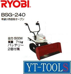RYOBI 充電式除雪機【型式 EGS-240】《充電式機器/除雪機/雪押し式/除雪作業》※メーカー取寄せ品・直送品