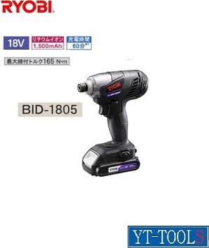RYOBI 充電式インパクトドライバ【型式 BID-1805】《穴あけ・締付け工具/18V/コードレス/フルセット/プロ/職人》