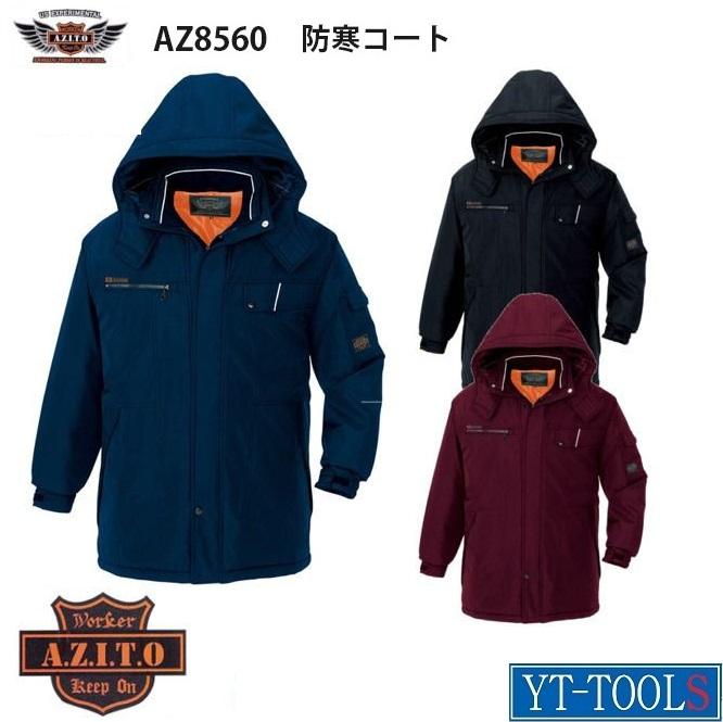 AITOZ(アイトス) 防寒コート【型式 AZ-8560】《防風/防寒/サイズ:S~LL/ネイビー・ブラック・ワイン/外仕事》※季節品
