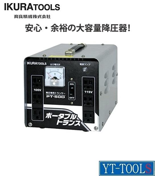 育良精機 変圧器