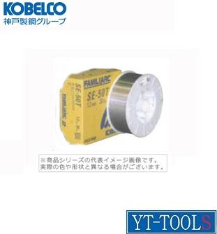 KOBELCO(神戸製鋼) ソリッド溶接ワイヤー 【型式 SE-50T(1.2mm)】(20kg)《工事・照明用品/溶接用品/電気溶接機/半自動アーク溶接機/プロ/職人/半自動溶接用ワイヤー》