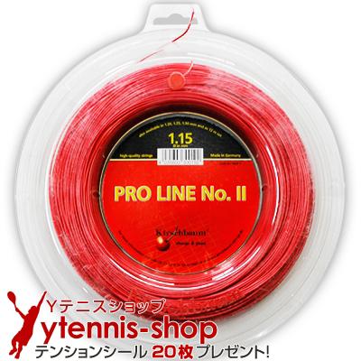 キルシュバウム(Kirschbaum) プロラインNO.II(ProLine2) 1.30mm/1.25mm/1.20mm/1.15mm 200mロール ポリエステルストリングス レッド【あす楽】