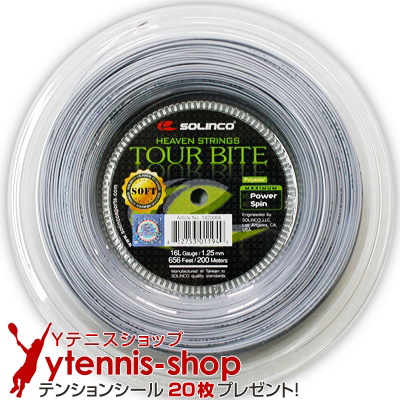 ソリンコ(SOLINCO) ツアーバイトソフト(Tour Bite Soft) 1.30mm/1.25mm/1.20mm 200mロール ポリエステルストリングス グレー【あす楽】