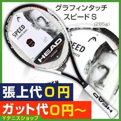 ヘッド(Head) 2017年モデル グラフィンタッチ スピードエス 16x19 (285g) 231837 (Graphene Touch Speed S) テニスラケット【あす楽】