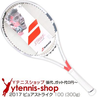 18×20 101283/101314 【2017年2月発売 硬式テニスラケット】 ピュアストライク (Babolat) 2017 (305g) (海外正規品) バボラ [☆nc]