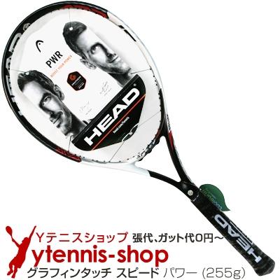 【生産終了限定価格】ヘッド(Head) グラフィンタッチ スピードパワー 16x19 (255g) 232007 (Graphene Touch Speed PWR) テニスラケット【あす楽】