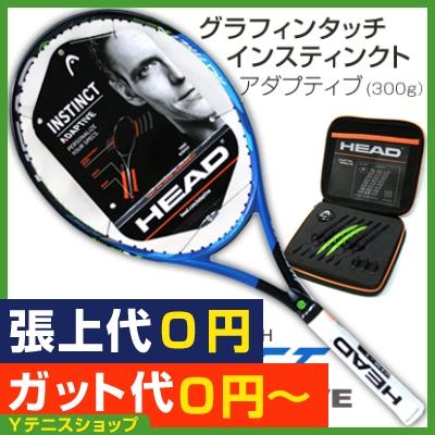 ヘッド(Head) 2017年モデル グラフィンタッチ インスティンクト アダプティブ 16x16/16x19 ASP (290g-305g) 231917 (Graphene Touch INSTINCT ADAPTIVE) テニスラケット【あす楽】