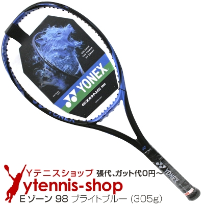 【大坂なおみ使用モデル】ヨネックス(YONEX) 2018年モデル Eゾーン 98 (305g) ブライトブルー (EZONE 98 Bright Blue)テニスラケット【あす楽】