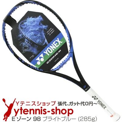 【大坂なおみ使用モデル 軽量版】ヨネックス(YONEX) 2018年モデル Eゾーン 98 (285g) ブライトブルー (EZONE 98 Bright Blue)テニスラケット【あす楽】