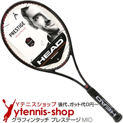 ヘッド(Head) 2018年モデル グラフィンタッチ プレステージ ミッド 16x19 (320g) 232528 マリン・チリッチ使用モデル(Graphene Touch Prestige Mid) テニスラケット【あす楽】