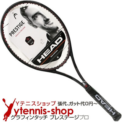 ヘッド(Head) 2018年モデル グラフィンタッチ プレステージプロ 16x19 (315g) 232508 (Graphene Touch Prestige Pro) テニスラケット【あす楽】