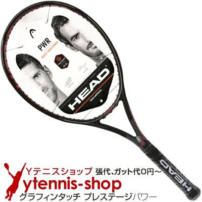 ヘッド(Head) 2018年モデル グラフィンタッチ プレステージパワー 16x19 (270g) 232708 (Graphene Touch Prestige PWR) テニスラケット【あす楽】
