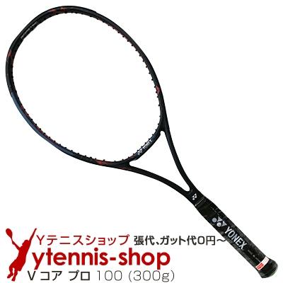 ヨネックス(Yonex) 2018年モデル Vコア プロ 100 16x19 (300g) 18VCP100 (VCORE PRO 100) テニスラケット【あす楽】