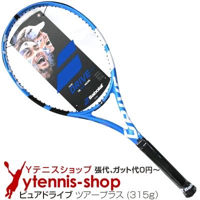 バボラ(Babolat) 2018年モデル ピュアドライブ ツアープラス (315g) 101332 (PureDrive Tour+) テニスラケット【あす楽】
