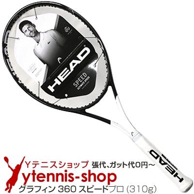 ヘッド(Head) 2018年モデル グラフィン360 スピードプロ 18x20 (310g) 235208 (Graphene 360 Speed Pro) ノバク・ジョコビッチ使用モデル テニスラケット【あす楽】