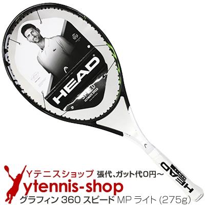 ヘッド(Head) 2018年モデル グラフィン360 スピードMPライト 16x19 (275g) 235228 (Graphene 360 Speed MP Lite) テニスラケット【あす楽】