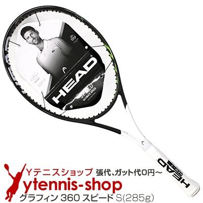 ヘッド(Head) 2018年モデル グラフィン360 スピード S 16x19 (285g) 235238 (Graphene 360 Speed S) テニスラケット【あす楽】