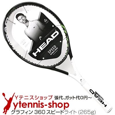 ヘッド(Head) 2018年モデル グラフィン360 スピードライト 16x19 (265g) 235248 (Graphene 360 Speed Lite) テニスラケット【あす楽】