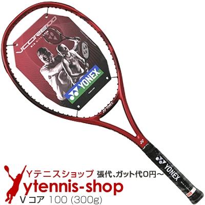 ヨネックス(Yonex) 2018年モデル Vコア 100 フレイムレッド 16x19 (300g) VC100RG300 (VCORE 100 FLAME) テニスラケット【あす楽】