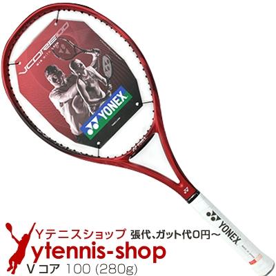 ヨネックス(Yonex) 2018年モデル Vコア 100 フレイムレッド 16x19 (280g) VC100LRG280 (VCORE 100 LITE FLAME) テニスラケット【あす楽】