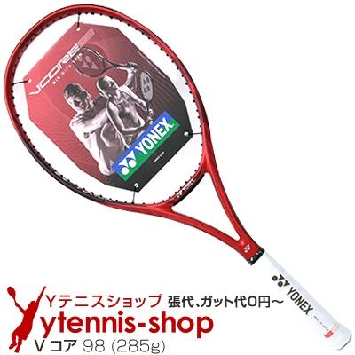 ヨネックス(Yonex) 2018年モデル Vコア 98 フレイムレッド 16x19 (285g) VC98LRG285 (VCORE 98 LITE FLAME) テニスラケット【あす楽】