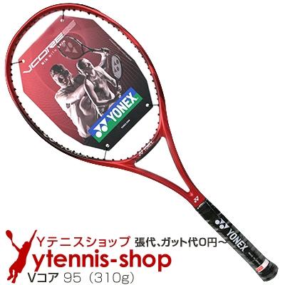 ヨネックス(Yonex) 2018年モデル Vコア 95 フレイム 16x20 (310g) 133VC95RG310 (VCORE 95 FLAME) テニスラケット【あす楽】