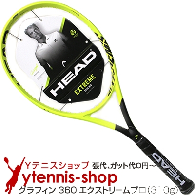 ヘッド(Head) 2018年モデル グラフィン360 エクストリームプロ 16x19 (310g) 236108 (Graphene 360 Extreme PRO) テニスラケット【あす楽】
