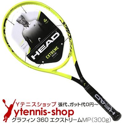 【最安値挑戦 クーポンで100円OFF】ヘッド(Head) 2018年モデル グラフィン360 エクストリームMP 16x19 (300g) 236118 (Graphene 360 Extreme MP) テニスラケット【あす楽】