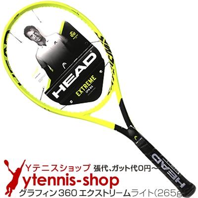 ヘッド(Head) 2018年モデル グラフィン360 エクストリームライト 16x19 (265g) 236138 (Graphene 360 Extreme Lite) テニスラケット【あす楽】