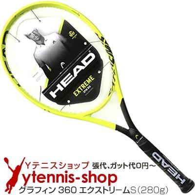 ヘッド(Head) 2018年モデル グラフィン360 エクストリームS 16x19 (280g) 236128 (Graphene 360 Extreme S) テニスラケット【あす楽】