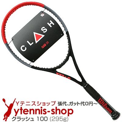 ウイルソン(Wilson) 2019年モデル クラッシュ 100 (295g) 16x19 (Clash 100) WR005611 テニスラケット【あす楽】