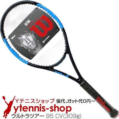 【錦織圭使用モデル】ウイルソン(Wilson) 2019年モデル ウルトラツアー 95 CV(309g) カウンターヴェイル 16x20 (ULTRA TOUR 95 COUNTERVAIL) WR000711 テニスラケット【あす楽】