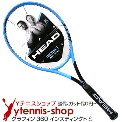 ヘッド(Head) 2019年モデル グラフィン360 インスティンクト S 16x19 (285g) 230839 (Graphene 360 INSTINCT S) テニスラケット【あす楽】