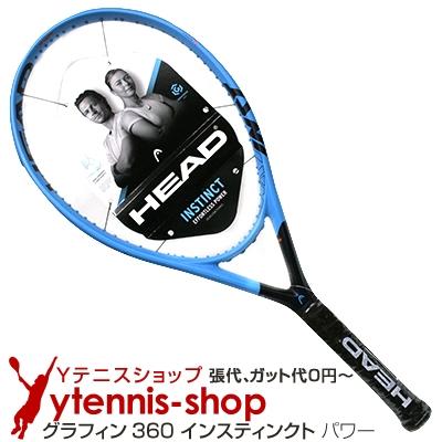 ヘッド(Head) 2019年モデル グラフィン360 インスティンクトパワー 16x19 (230g) 230879 (Graphene 360 INSTINCT PWR) テニスラケット【あす楽】