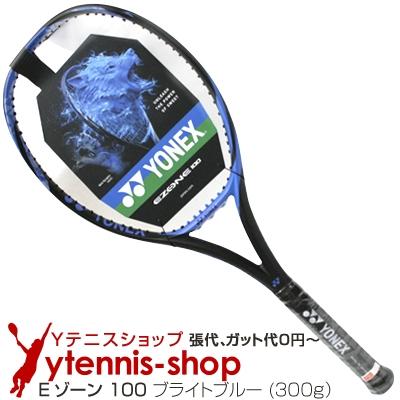 ラケットケース無し【大坂なおみ使用シリーズ】ヨネックス(YONEX) 2018年モデル Eゾーン 100 (300g) ブライトブルー (EZONE 100 Bright Blue)テニスラケット【あす楽】