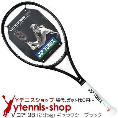 ヨネックス(Yonex) 2019年モデル Vコア 98 ギャラクシーブラック 16x19 (285g) VCORE 98 LITE GALAXY BLACK テニスラケット【あす楽】