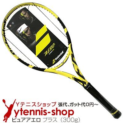 バボラ(BabolaT) 2019年 ピュアアエロ プラス (Pure Aero +) 16x19 (300g) 101356 テニスラケット【あす楽】
