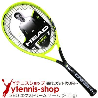 ヘッド(Head) 2019年モデル グラフィン360 エクストリーム チーム 16x19 (255g) 232819 (Graphene 360 Extreme TEAM) テニスラケット【あす楽】