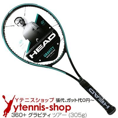 【最安値挑戦 クーポンで100円OFF】ヘッド(Head) 2019年モデル グラフィン360+ グラビティツアー 18x20 (305g) 234219 (Graphene 360+ Gravity Tour) テニスラケット【あす楽】